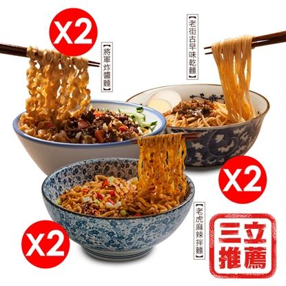 圖片 麵達人-麵擔秄醬拌乾麵超值6袋組(4包/袋)(乾拌麵) -電