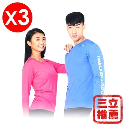 舒浮TEE【愛玩客】零重量保暖機能衣 3入優惠組-電