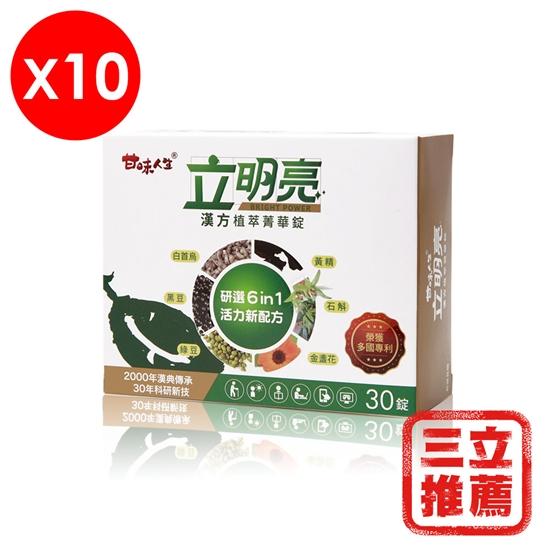 圖片 立明亮【甘味人生】30錠-10入組-電