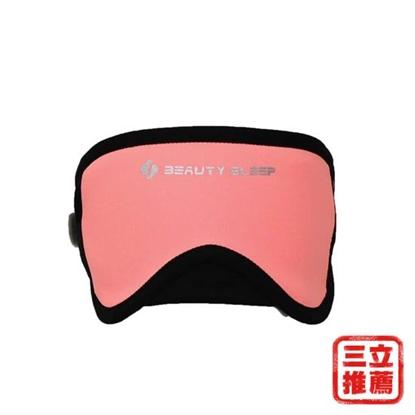 愛玩客睡美能眼罩-電