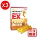 【日本原裝】甘味人生鍵力膠原黃金升級版PRO+(3gx15包)x3盒-電