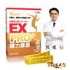 圖片 【日本原裝】甘味人生鍵力膠原黃金升級版PRO+(3gx15包)x3盒-電