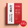 圖片 【和の菌】納豆益生菌-電