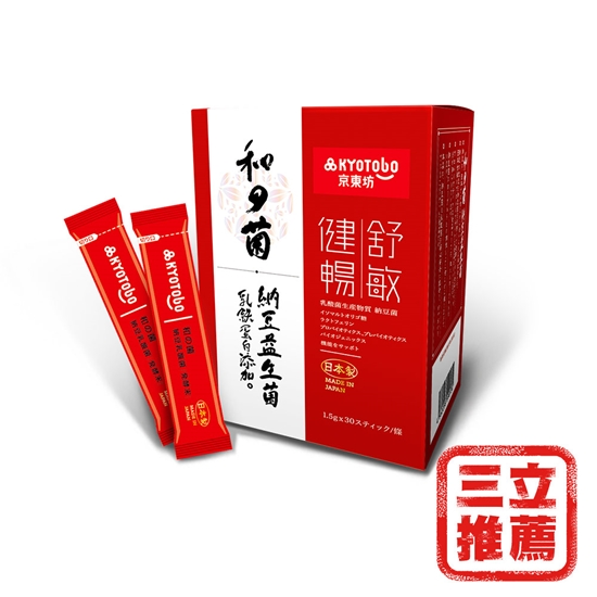 日本 保健食品