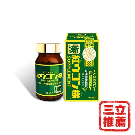 圖片 新紅薑黃先生-美顏升級版(綠)-電