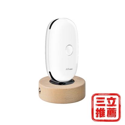 【YFLife圓方生活】AIR mini + 充電座(1組)-電