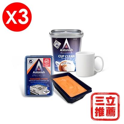 (新)Astonish 英國潔 廚房焦垢速效省力清潔 6件組 (萬用活氧去垢粉x3+去汙霸x3) -電