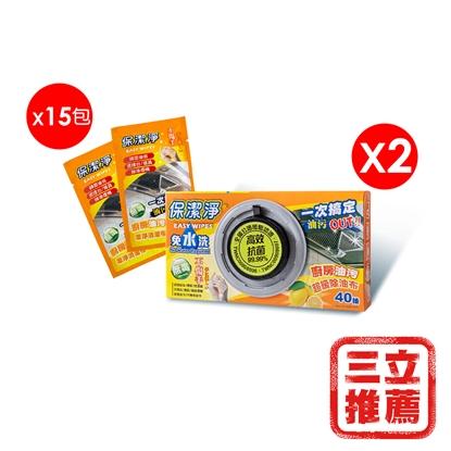 保潔淨 高效抗菌除油布 抽取式 (40抽/盒*2+隨身包15入)-電