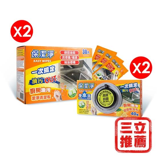 圖片 保潔淨 高效抗菌除油布 抽取式 (40抽/盒*2+隨身包30入/盒*2+贈品-隨身包*10包)-電