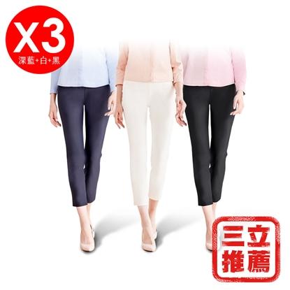 VERTEX 抗UV涼感美型褲 3入組-電