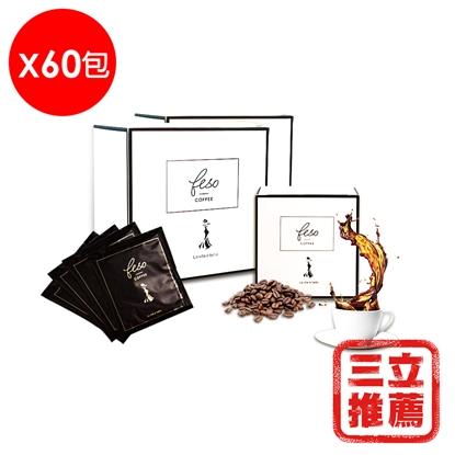 鄭醫師推薦Feso精品代謝咖啡(濾掛式)60包-電