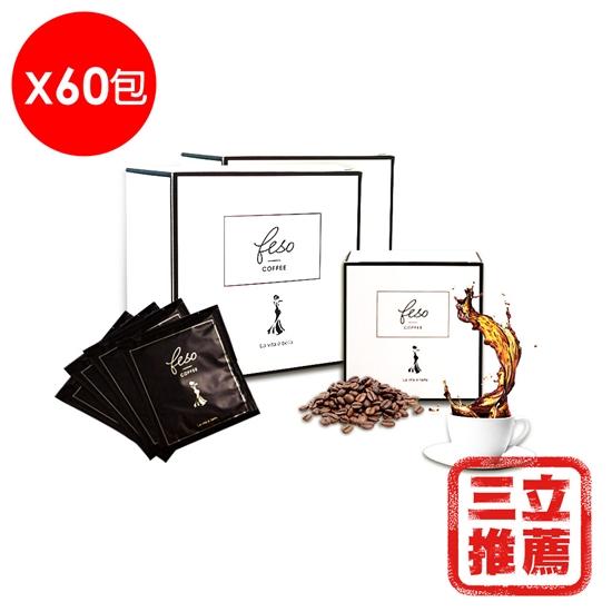 圖片 鄭醫師推薦Feso精品代謝咖啡60包-電