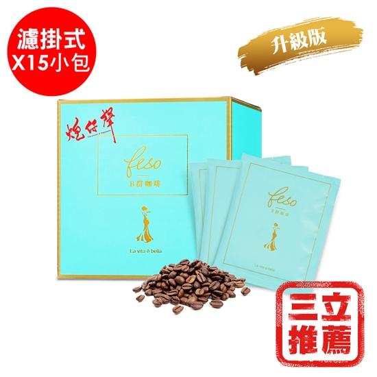 圖片 【炮仔聲】B群代謝咖啡升級版(鄭醫師推薦)-濾掛式15包-電