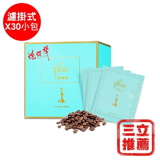 圖片 【炮仔聲】B群代謝咖啡升級版(鄭醫師推薦)-濾掛式30包-電