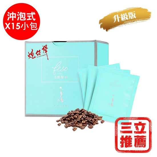 圖片 【炮仔聲】B群代謝咖啡升級版(鄭醫師推薦)-即溶式15包-電