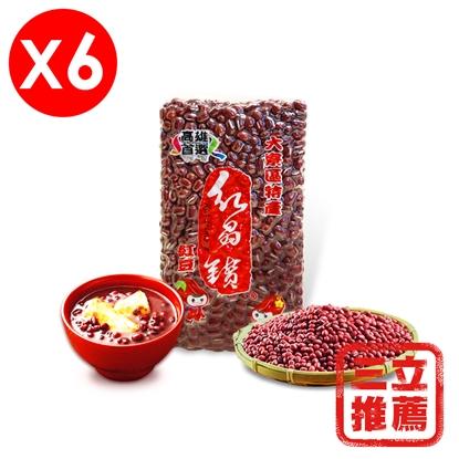 【大寮農會】紅晶鑽紅豆 產銷履歷認證6入組-電