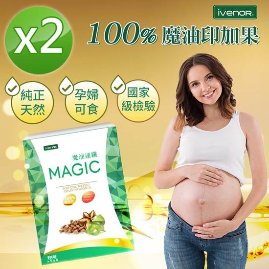 omega-3 印加果油