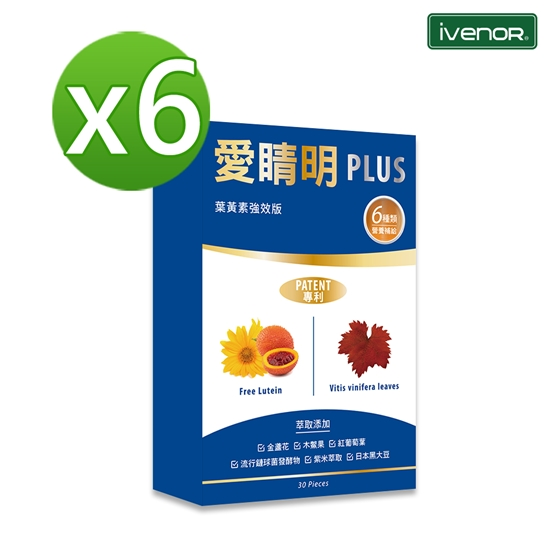 圖片 【iVENOR】愛睛明Plus高濃度雙效葉黃素膠囊6盒(30粒/盒)