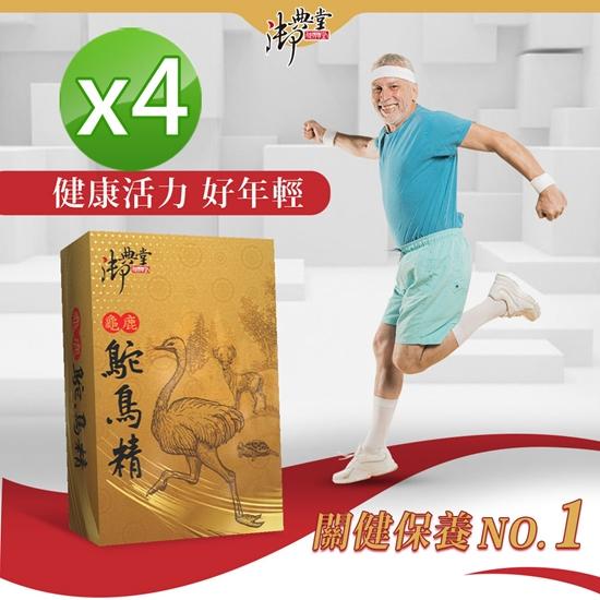 圖片 【御典堂】龜鹿鴕鳥精膠囊4盒(新膝望 好骨力)