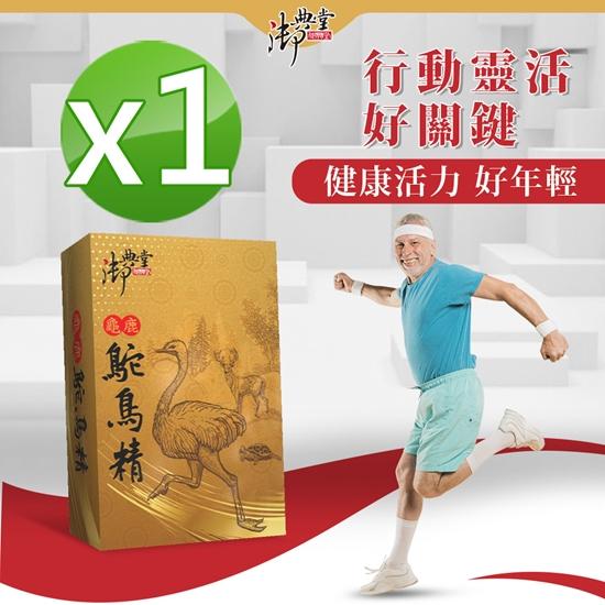 圖片 【御典堂】龜鹿鴕鳥精膠囊1盒(新膝望 好骨力)