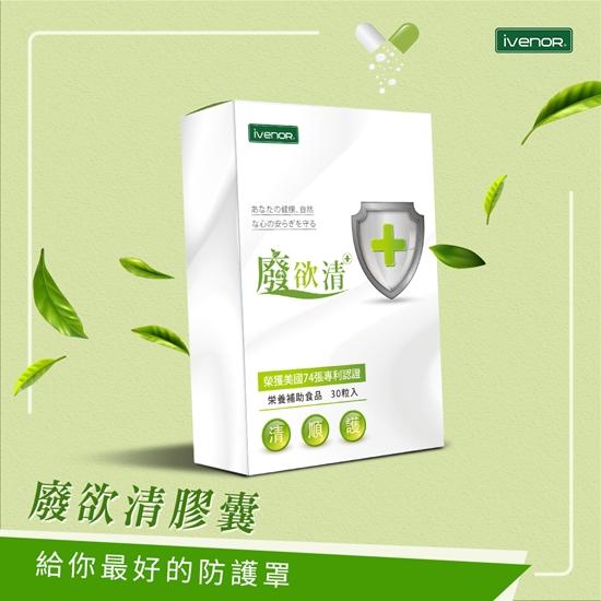 圖片 【iVENOR】廢欲清膠囊1盒(日本專利PM2.5防護排廢法)