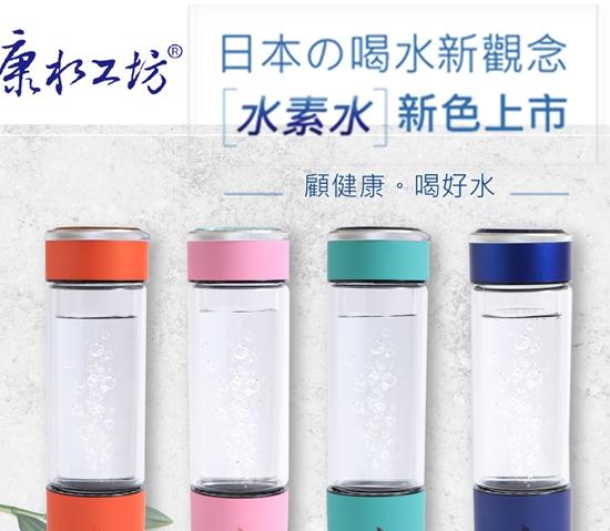 圖片 【康水工坊】分離式氫氧分離富氫水素水C301(四色任選 健康喝好水)