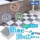 【簡單大師】日本居家防護防滑拼接地墊(6片/包)x3