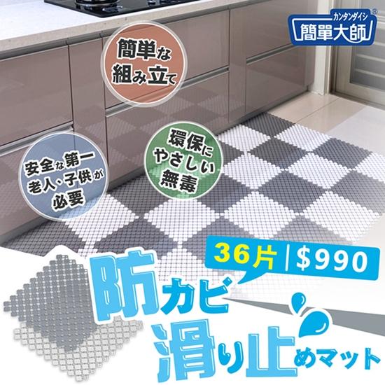 圖片 【簡單大師】日本居家防護防滑拼接地墊(6片/包)x6