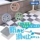 【簡單大師】日本居家防護防滑拼接地墊 (6片/包)x12