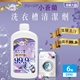 【簡單大師】小蒼蘭洗衣槽清潔劑槽潔淨600ml x6