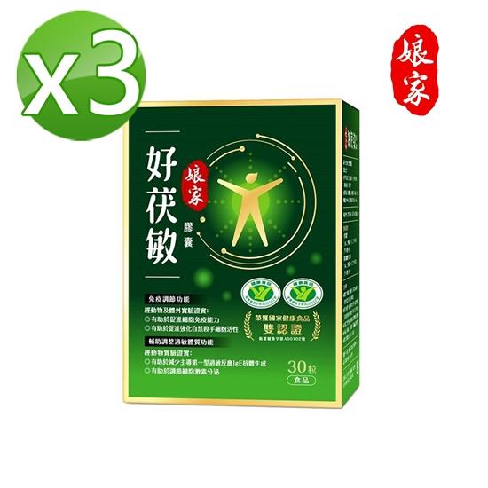 圖片 【娘家】好茯敏(30粒/盒)x3