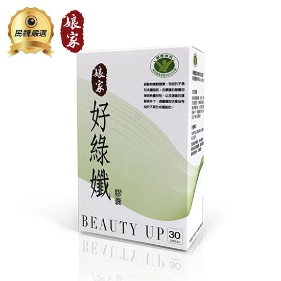 圖片 【娘家】民視嚴選 好綠孅膠囊1盒(國家健康食品認證 不易形成體脂肪)
