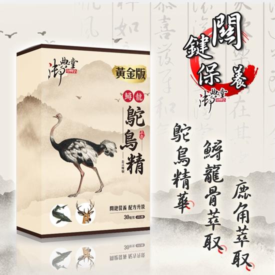 圖片 御典堂鱘龍鴕鳥精黃金版x1