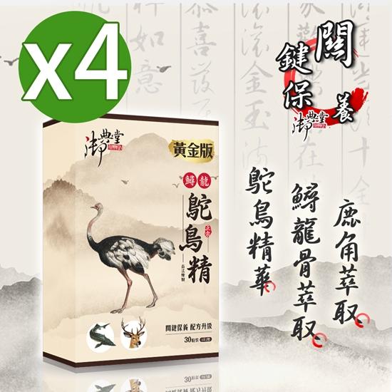 圖片 御典堂鱘龍鴕鳥精黃金版x4