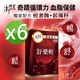 【御典堂】舒樂輕(30粒/盒)-專利PLR地龍紅蚯蚓酵素六盒
