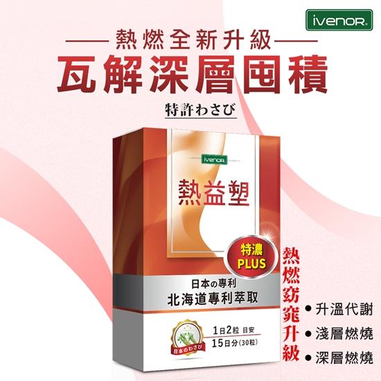 圖片 ivenor熱益塑1盒(30顆)
