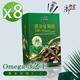 御典堂 黃金星果油x8盒(30粒/盒)