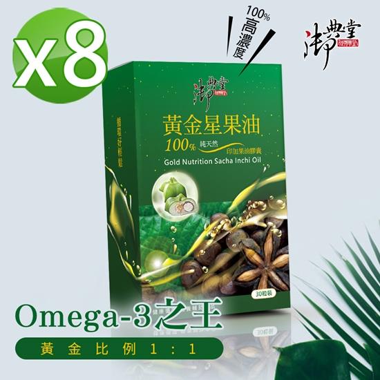 圖片 御典堂 黃金星果油x8盒(30粒/盒)