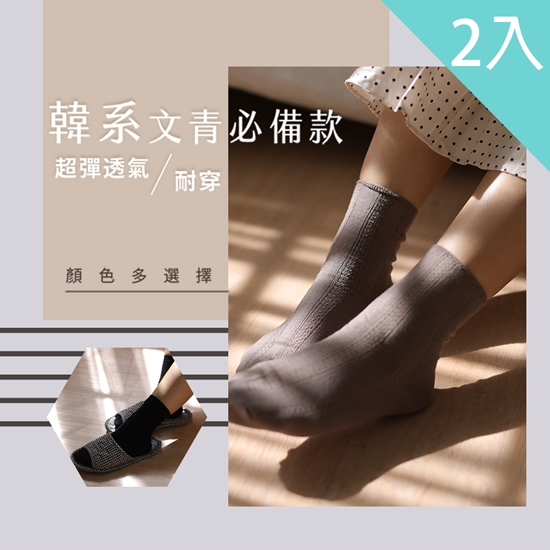 圖片 韓系文青質感中筒襪(兩款)2雙