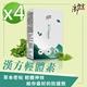 【御典堂】三淨草淨化漢方清體膠囊4盒(30粒/盒)-II 由內而外調整體質