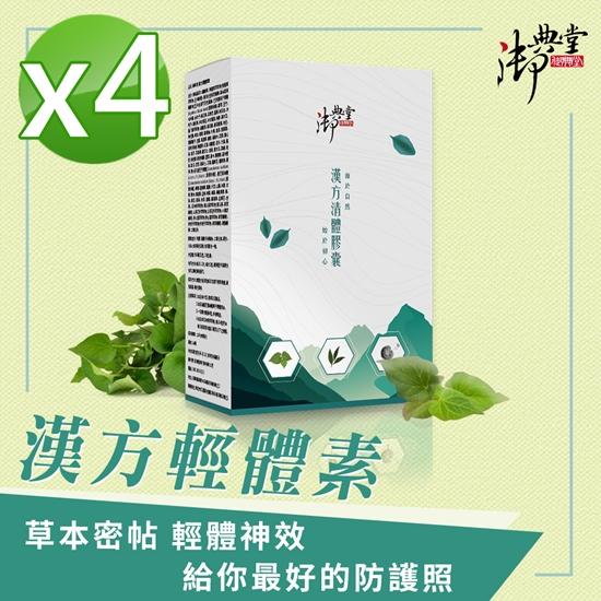 圖片 【御典堂】三淨草淨化漢方清體膠囊4盒(30粒/盒)-II 由內而外調整體質