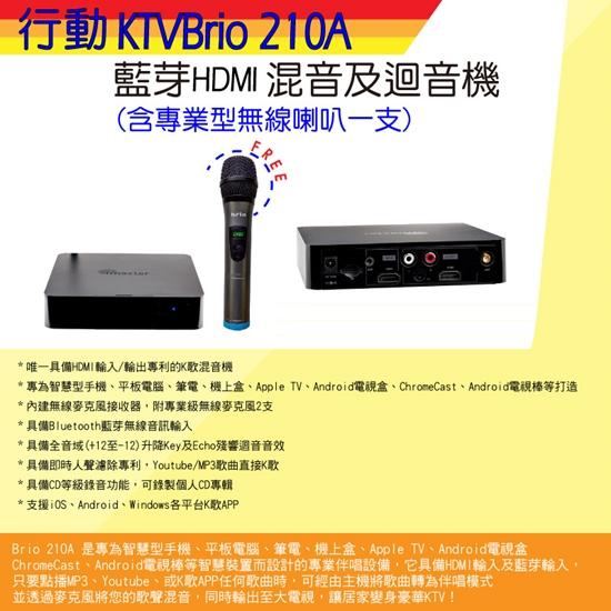 Starking K歌精靈混音及迴音機 Brio 210A - 含 無線麥克風 1 支 支援 HDMI及藍芽傳輸(需外接擴大機使用)