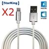 2入 Starking iPhone5/6/7/8/XR/XS 原廠授權認證 1.2米傳輸充電線 (SK-101-120)