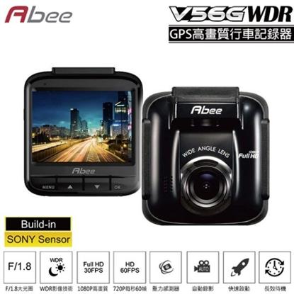 圖片 【快譯通Abee】 V56G Sony感光元件+GPS 行車紀錄器