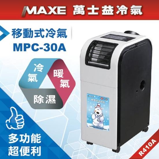 圖片 【MAXE萬士益】3-4坪 冷氣/暖氣/除濕 移動式冷氣機空調(MPC-30A)