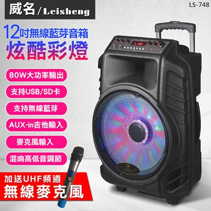威名Leisheng 12吋無線藍芽音箱(LS-748)無線麥克風版/80W大功率(ELS-3008/EA-9028同款)