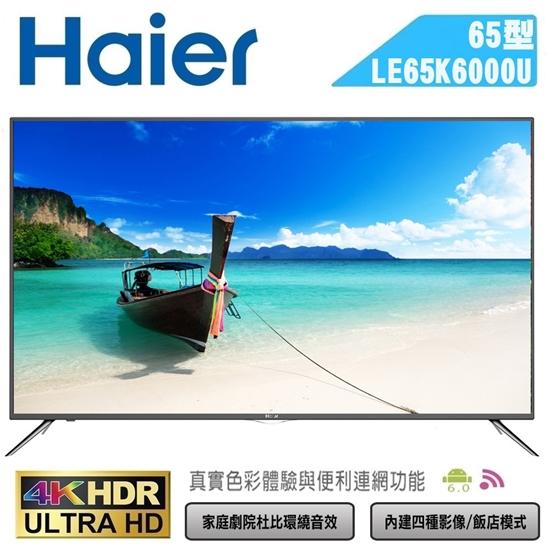 圖片 【Haier海爾】65吋4K聯網HDR液晶顯示器+視訊盒LE65K6000U/65K6000U