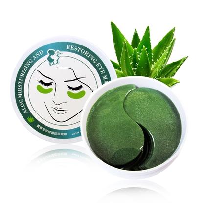 圖片 【依洛嘉】蘆薈全效修護膠原眼膜1罐組