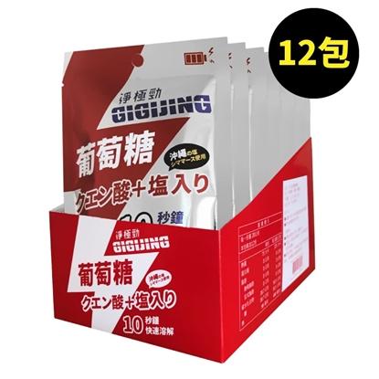 圖片 【勁元素】加鹽葡萄糖盒裝組(12包)