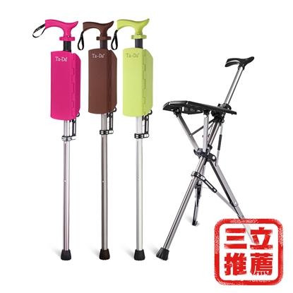 Ta-Da 泰達自動手杖椅 (拐杖椅/可折疊/座杖/登山/健走/魔杖)-電
